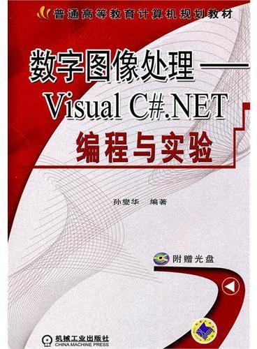 数字图像处理——VisualC#.NET编程与实验(附赠光盘)