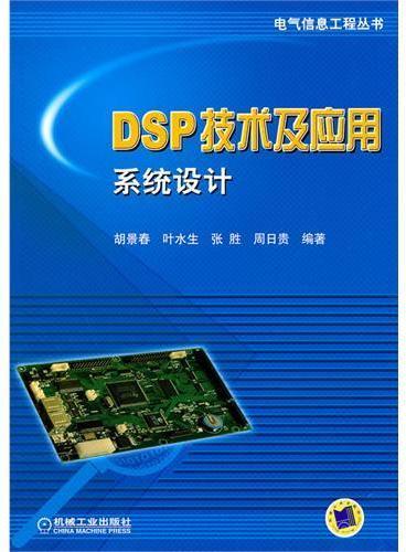 DSP技术及应用系统设计