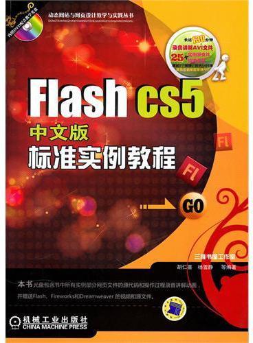 FlashCS5(中文版)标准实例教程(附光盘)