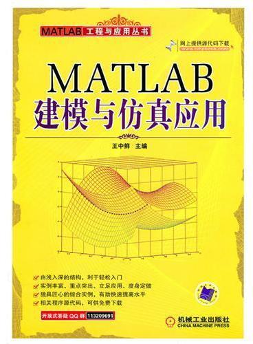 MATLAB建模与仿真应用