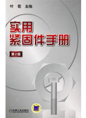 实用紧固件手册(第2册)