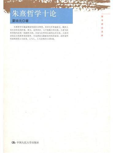 朱熹哲学十论(国学研究文库)
