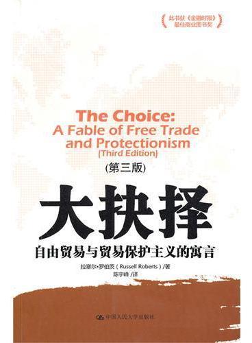 大抉择——自由贸易与贸易保护主义的寓言(第三版)