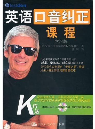英语口音纠正课程(学习版)含4张DVD光盘+在线口音纠正课程