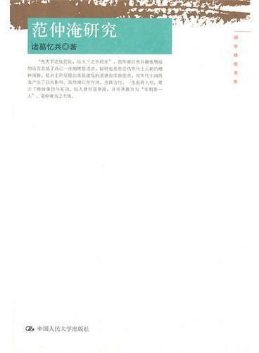 范仲淹研究(国学研究文库)