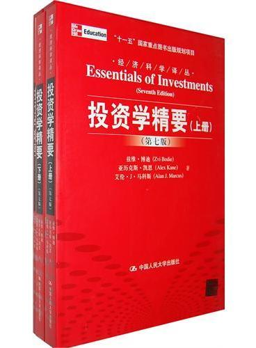 """投资学精要(第七版)上、下册(经济科学译丛;""""十一五""""国家重点图书出版规划项目)"""