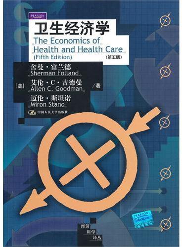 卫生经济学(第五版)(经济科学译丛)