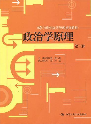政治学原理 第二版 (21世纪公共管理系列教材)