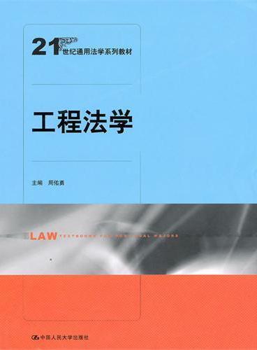 工程法学(21世纪通用法学系列教材)