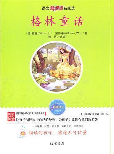 格林童话-语文新课标名家选