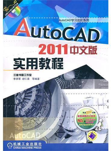 AUTO CAD2011中文版 实用教程(含1DVD)