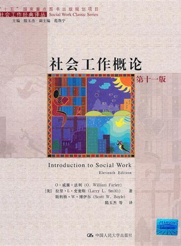 社会工作概论(第十一版)(社会工作经典译丛)