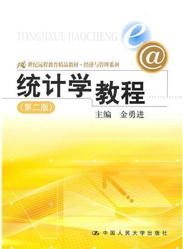 统计学教程(第二版)(21世纪远程教育精品教材·经济与管理系列)