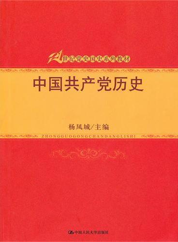 中国共产党历史(21世纪党史国史系列教材)