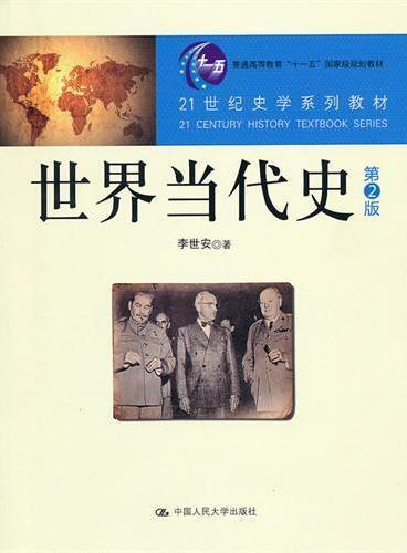"""世界当代史(第2版)(21世纪史学系列教材;""""十一五""""国家级规划教材)"""
