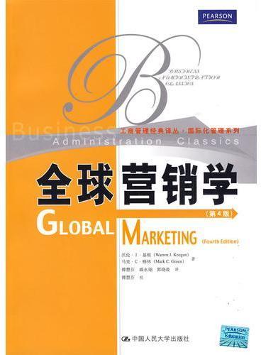 全球营销学(第4版)(工商管理经典译丛·国际化管理系列)