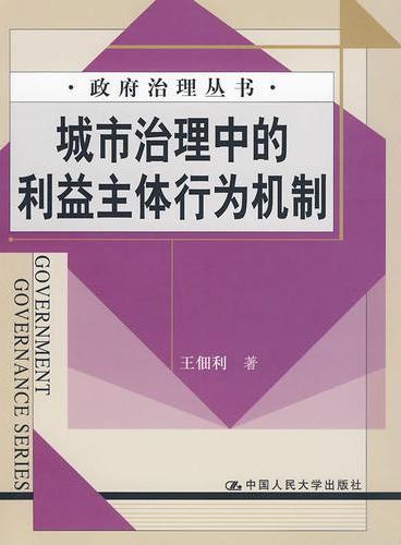 城市治理中的利益主体行为机制(政府治理丛书)