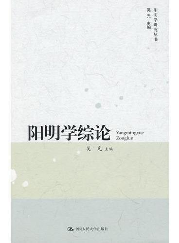 阳明学综论(阳明学研究丛书)