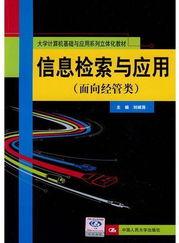 信息检索与应用(面向经管类;大学计算机基础与应用系列立体化教材)