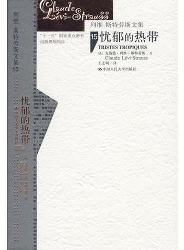 忧郁的热带(列维-斯特劳斯文集15)(补卷)精装