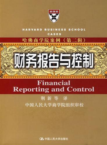 财务报告与控制(哈佛商学院案例·第二辑)
