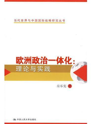 欧洲政治一体化:理论与实践(当代世界与中国国际战略研究丛书)