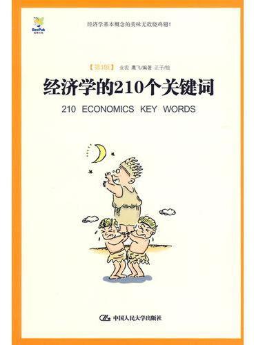 经济学的210个关键词(商业漫画书)