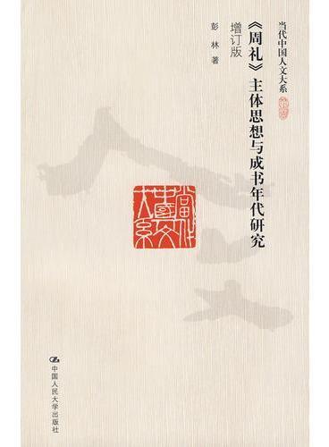 《周礼》主体思想与成书年代研究(增订版)(当代中国人文大系)