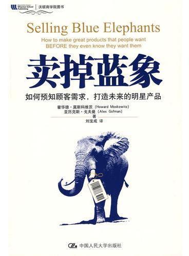 卖掉蓝象——如何预知顾客需求,打造未来的明星产品