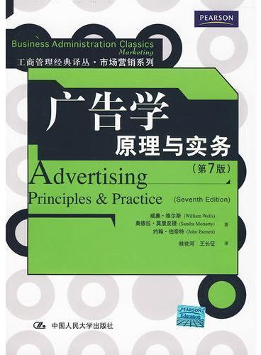 广告学:原理与实务
