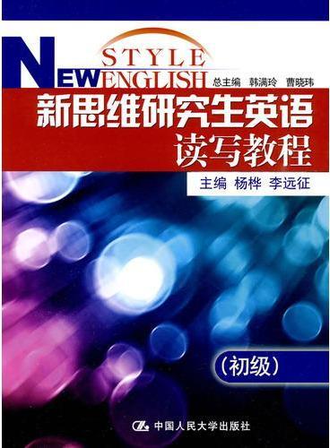 新思维研究生英语读写教程(初级)