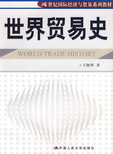 世界贸易史