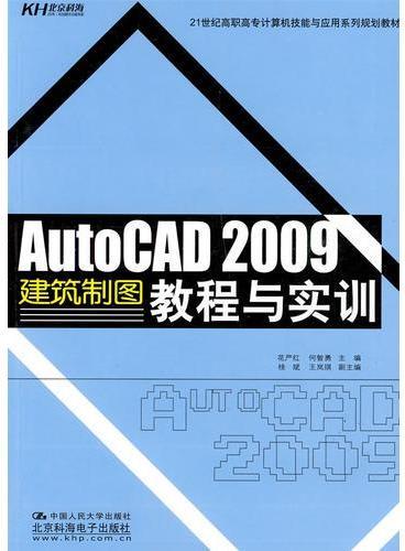 AutoCAD 2009建筑制图教程与实训