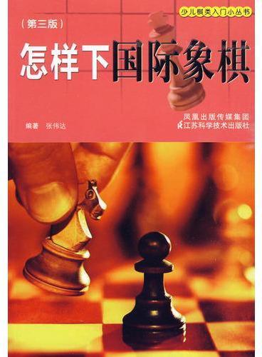 怎样下国际象棋(三版)