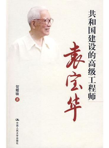 共和国建设的高级工程师:袁宝华