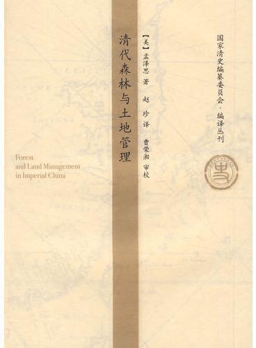 清代森林与土地管理(国家清史编纂委员会·编译丛刊)