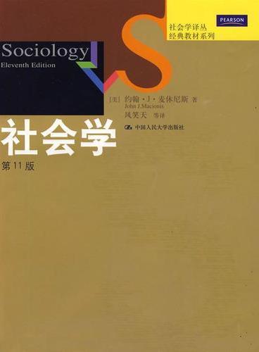 社会学(第11版)(社会学译丛·经典教材系列)