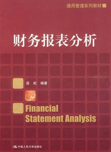 财务报表分析(通用管理系列教材)