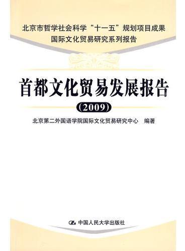 """首都文化贸易发展报告(2009)(北京市哲学社会科学""""十一五""""规划项目成果;国际文化贸易研究系列报告)"""