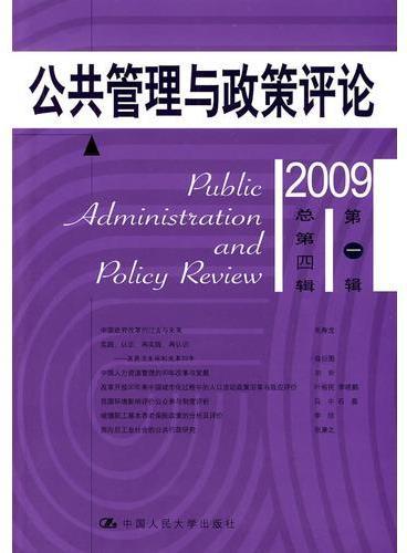 公共管理与政策评论(2009年第一辑·总第四辑)
