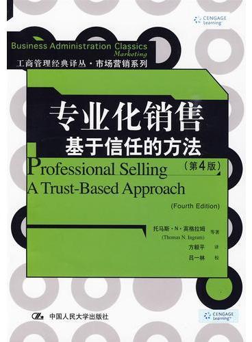 专业化销售:基于信任的方法(第4版)(工商管理经典译丛·市场营销系列)