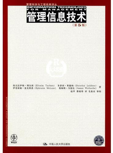 管理信息技术(第5版)(管理科学与工程经典译丛)