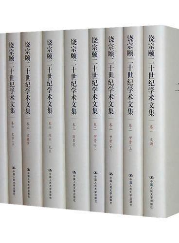 """饶宗颐二十世纪学术文集(共14卷20册)(""""十一五""""国家重点图书出版规划项目;北京市社会科学理论著作出版基金重点资助项目)"""