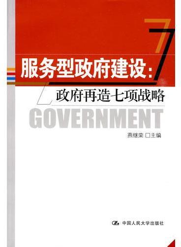 服务型政府建设:政府再造七项战略