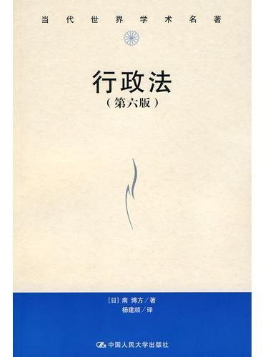 行政法(第六版)(当代世界学术名著)