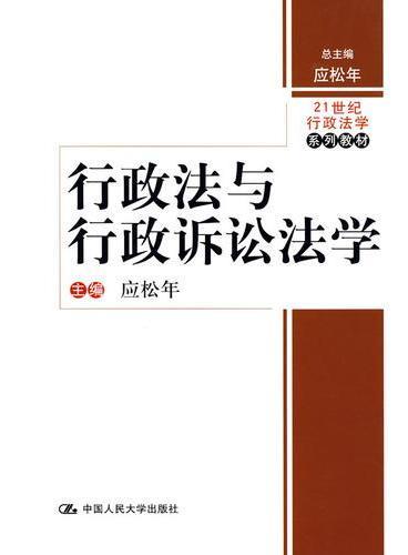 行政法与行政诉讼法学(21世纪行政法学系列教材)