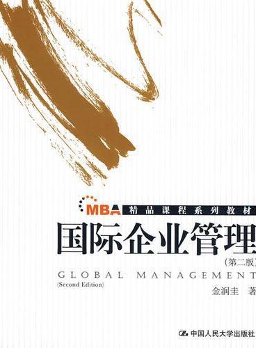 国际企业管理(第二版)(MBA精品课程系列教材)