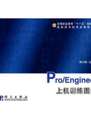 Pro/Engineer上机训练图集