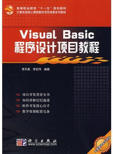 Visual_Basic程序设计项目教程