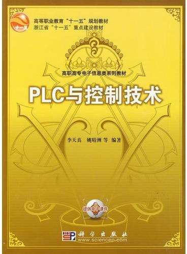 PLC与控制技术